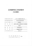 2021年度江苏省研究生工作站推荐申报公示