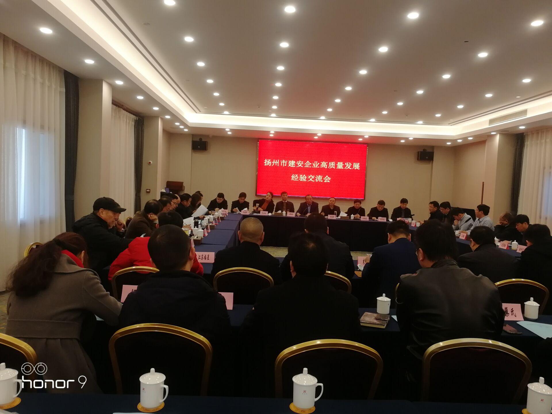 开扬州市建安企业高质量
